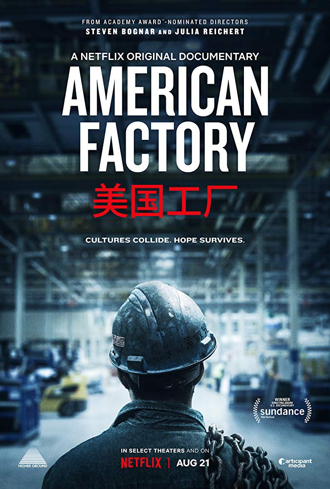American Factory Image