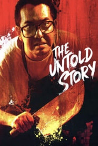 The Untold Story Image