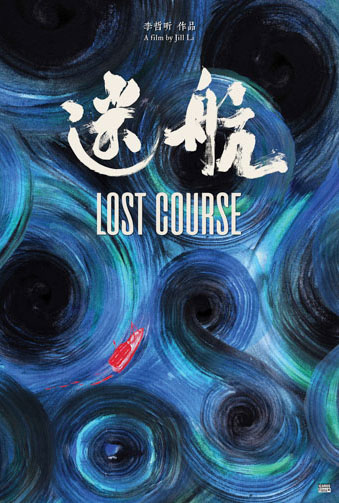 Lost Course Image