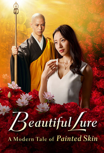 Beautiful Lure: A Modern Tale of Painted Skin Image