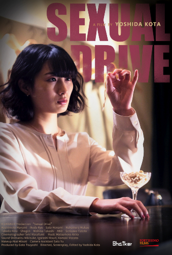 Sexual Drive Image